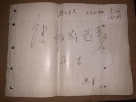 樊軍(天津市歌舞劇團導演)劇本手稿48頁 唐帕斯科勒