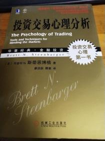 投資交易心理分析
