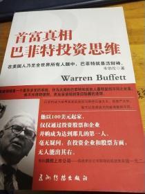 首富真相:巴菲特投資思維