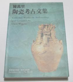 陳萬里陶瓷考古文集