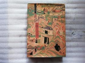 中國石窟:敦煌莫高窟 第五卷【精裝】1987年第1次印刷