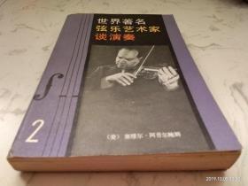 世界著名弦樂藝術家談演奏(二)(張世祥簽名)