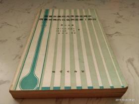 痕量金屬的光度測定概況 痕量金屬的比色測定第1部分(第二分冊)