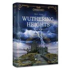 呼啸山庄 英文版 Wuthering Heights 世界经典文学名著系列  昂秀书虫