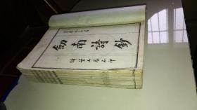民國《劍南詩鈔》好品白宣紙精印 六冊一套全 內有多枚藏書印 詳情見圖