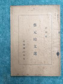 蔡元培文选  1936年出版
