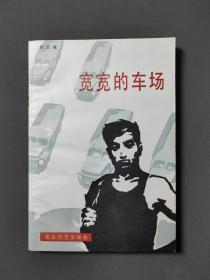 寬寬的車場(插圖本) 85年一版一印 印數7400冊 近十品!