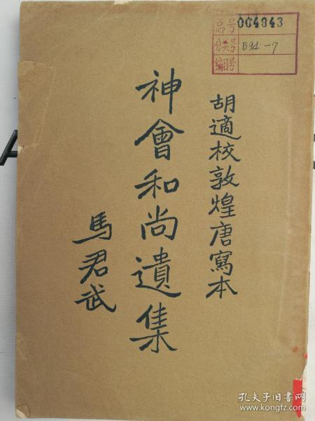 """● A solitary edition of the hole net ● A large edition of Hu Shi's early works ● The only red, blue, and ink three-color overprint of Hu Shi's works ● Heavy Daolin paper fine print ● —— """"The Assembly of Buddhist Monks (Early Republic of China)""""-Cun Shiji Scarcity-worth collecting"""