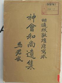 ● A solitary edition of the hole net ● A large edition of Hu Shi 's early works Scarcity-worth collecting