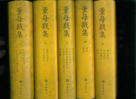 近現代溫州學人書系:董每戡集·共五卷(大32開精裝,有書衣)重5.3公斤