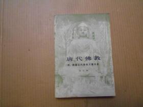 《唐代佛教》(附:隋唐五代佛教大事年表)
