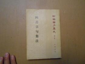 《四書章句集注》中華書局