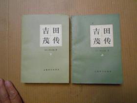 《吉田茂傳》(上下冊)
