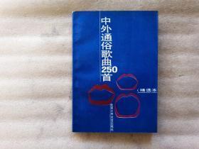 中外通俗歌曲250首 精選本