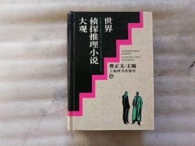 世界偵探推理小說大觀【精裝】1版1印