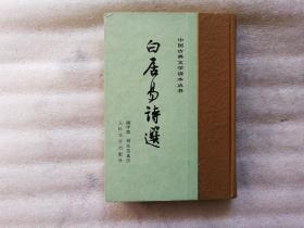 白居易詩選 【 中國古典文學讀本叢書】精裝 豎版 繁體