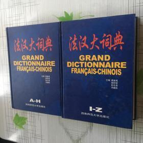 法汉大词典(A-H、I-Z)上下全二册