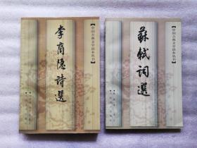 中國古典文學讀本叢書【李商隱詩選+蘇軾詩選】2本合售 第一頁有印章