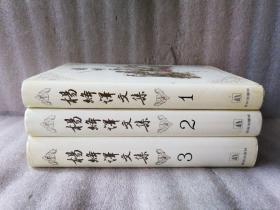 楊絳譯文集【1.2.3.全三卷】精裝  1994年1版1印 內頁干凈