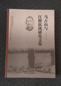 馬占山與江橋抗戰研究文集