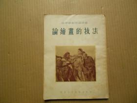 造型藝術理論譯叢 《論繪畫的技法》【1954年1版1印10000冊】