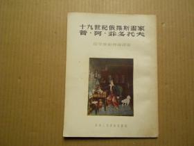造型藝術理論譯叢 《十九世紀俄羅斯畫家普·阿·菲多托夫》【1954年1版1印4000冊】