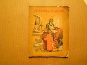 《小公爵和小農奴》  少年兒童出版社 插圖本
