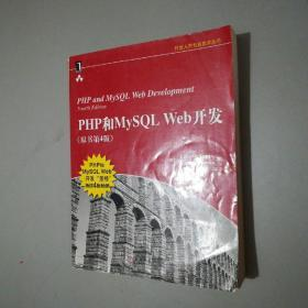 PHP和MySQL Web开发(原书第4版):PHP and MySQL Web Development, Fourth Edition