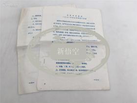 京剧发展史研究资料    北京京剧团招生意见安排  2页