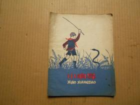 《小向導》  少年兒童出版社 插圖本