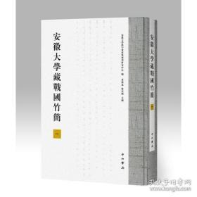 安徽大學藏戰國竹簡 一(8開布面精裝 全一冊 有函套)