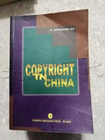 CopyrightinChina[英文版]