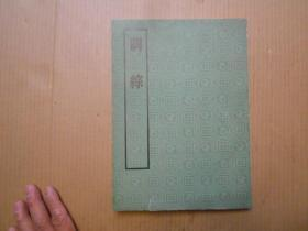 《詞綜》中華書局