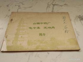 山西中藥廠《龜齡集、定坤丹》簡介(簽贈看圖)