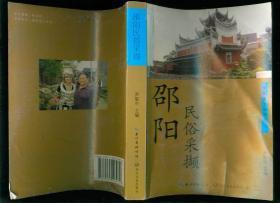 邵陽民俗采擷(邵陽鄉土叢書之二)