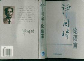 許國璋論語言(大32開精裝本)