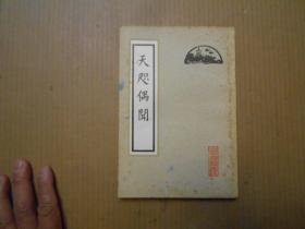 《天咫偶聞 》北京古藉1982年1版1印