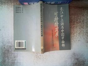 長江中上游與中國中西部可持續發展