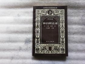 鐘歸阿達諾【美國卷】世界著名文學獎獲得者文庫
