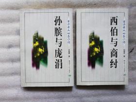 古今奇人心態小說【孫臏與龐涓+西伯與商紂】2本合售