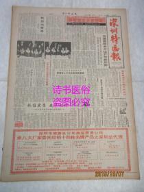 老報紙:深圳特區報 1986年10月11日 第1122期(1-4版)——中國乒乓球隊重振雄風昨雙獲亞乒賽冠軍、抓住實質 改革機構:哈爾濱市經濟體制改革見聞之一
