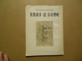造型藝術理論譯叢 《萊奧納多,達,芬奇傳略》【1954年1版1印6000冊】