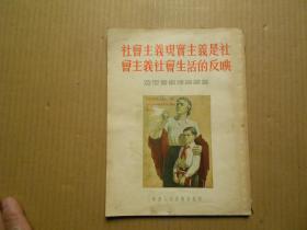 造型藝術理論譯叢 《社會主義現實主義是社會主義社會生活的反映》【1954年1版1印8000冊】