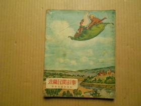 《波蘭民間故事》  少年兒童出版社 插圖本
