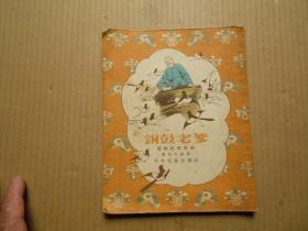 《銅鼓老爹》(僮族民間故事) 少年兒童出版社 插圖本