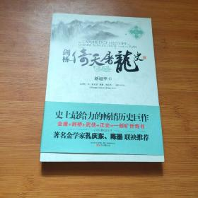 剑桥倚天屠龙史:The Cambridge History of Chinese Kongfu Circle during the Yuan Dynasty