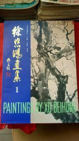 Xu Beihong's Collection 1 with Box