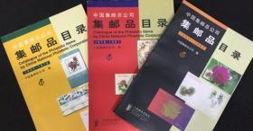 中國集郵總公司集郵品目錄(1955-1978)+(1979-1991)+(1992-1997)3本合售、一版一印