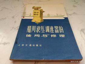 船用液壓調速器的使用與修理