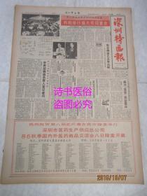 老報紙:深圳特區報 1986年10月7日 第1118期(1-4版)——第八屆亞乒賽在深圳拉開序幕 昨晚舉行盛大歡迎宴會、香港聯合交易所正式開幕